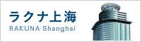 ラクナ上海