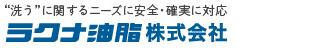 ラクナ油脂株式会社