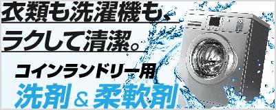コインランドリー用洗剤&柔軟剤